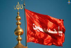پرچم امام حسین
