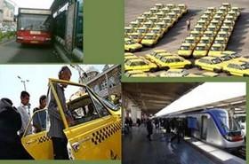 کرایه حمل و نقل عمومی