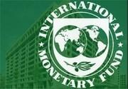 صندوق بینالمللی پول:  رشد اقتصادی ایران تا سال ۲۰۱۹ به منفی ۳.۶ درصد کاهش مییابد