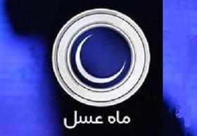 ماه عسل آرم