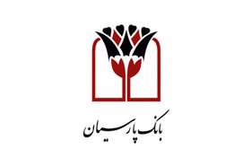 اعلام اسامی برندگان جشنواره قرعهکشی حسابهای قرضالحسنه پسانداز هفت گنج پارسیان