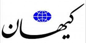 کیهان: روزانه 15 میلیون دلار خسارت 16 ساله توتال به ایران