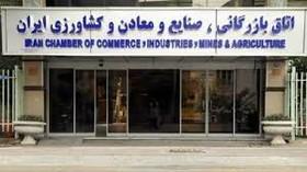 اتاق ايران
