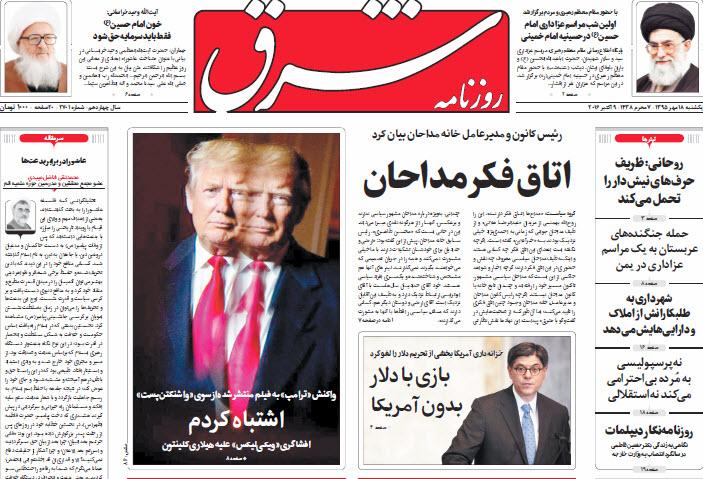 صفحه اول روزنامه های سیاسی اقتصادی و اجتماعی سراسری کشور چاپ 18 مهر
