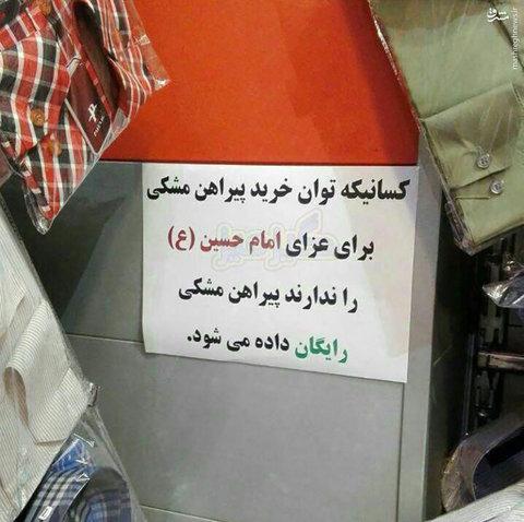 کاسب با معرفت تبریزی +عکس