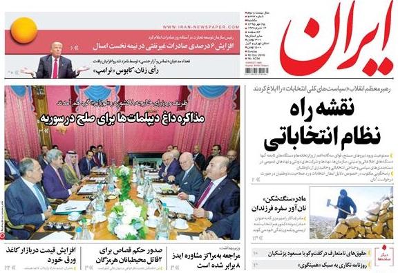 صفحه اول روزنامه های سیاسی اقتصادی و اجتماعی سراسری کشور چاپ 25 مهر