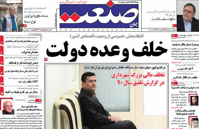 صفحه اول روزنامه های سیاسی اقتصادی و اجتماعی سراسری کشور چاپ 26 مهر