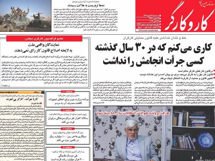 صفحه اول روزنامه های سیاسی اقتصادی و اجتماعی سراسری کشور چاپ 27 مهر
