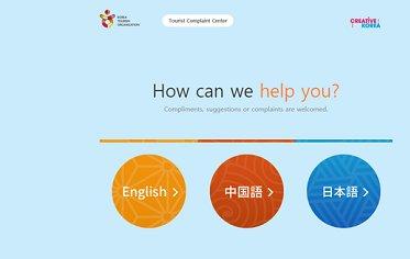 وب سایت ثبت شکایات توریست های خارجی در کره راه اندازی شد