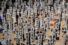مراسم خطاطی به مناسبت سال نو در توکیو ژاپن
