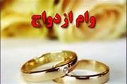 جوانان کدام استانها بیشترین متقاضی دریافت وام ازدواج هستند؟