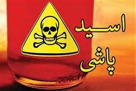 جزئیات جدید از اسیدپاشی در اصفهان