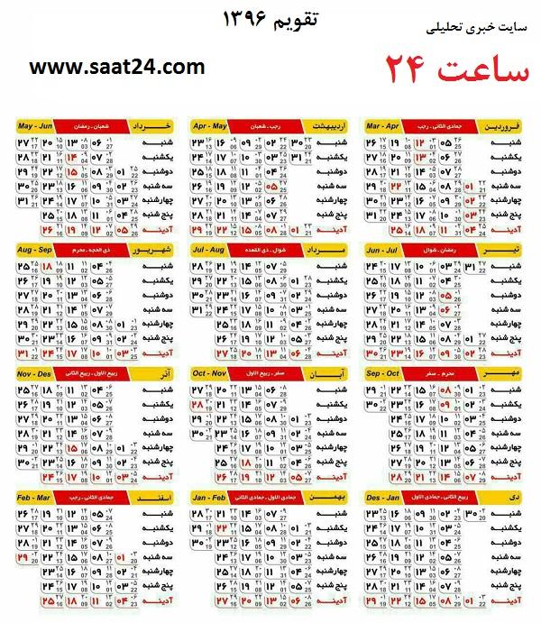 دانلود رایگان تقویم سال 1396| تعطیلی های سال 1396