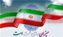 ارائه تخلفات انتخاباتی رسانههای دولتی و عمومی به ستاد انتخابات از امروز تا ۲۸ اردیبهشت