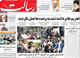 صفحه اول روزنامه های سیاسی اقتصادی و اجتماعی سراسری کشور چاپ 16 اردیبهشت