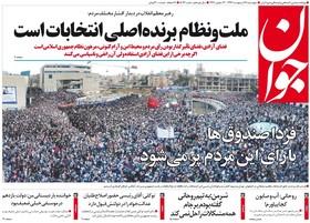 صفحه اول روزنامه های سیاسی اقتصادی و اجتماعی سراسری کشور چاپ 28 اردیبهشت
