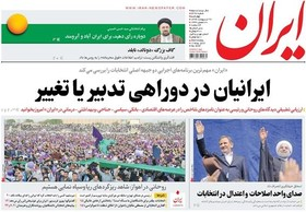روزنامه های پنجشنبه بیست و هشتم اردیبهشت