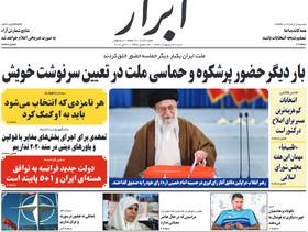 صفحه اول روزنامه های سیاسی اقتصادی و اجتماعی سراسری کشور چاپ 30 اردیبهشت