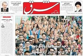 روزنامه های شنبه 30 اردیبهشت