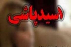 جزییات حادثه اسیدپاشی در مشهد