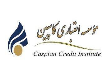 مؤسسه کاسپین