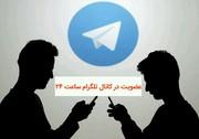 پاپ تلگرام