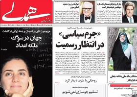 صفحه اول روزنامه های سیاسی اقتصادی و اجتماعی سراسری کشور چاپ 25 تیر