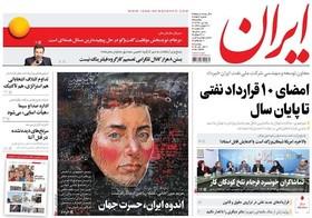 روزنامه های 25 تیر