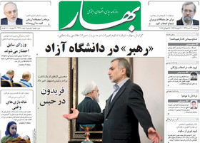 صفحه اول روزنامه های سیاسی اقتصادی و اجتماعی سراسری کشور چاپ 26 تیر