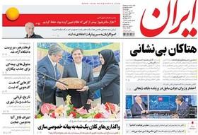 روزنامه های دوشنبه 26 تیر