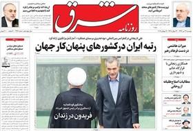 روزنامه های دوشنبه26 تیر