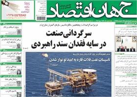 صفحه اول روزنامه های سیاسی اقتصادی و اجتماعی سراسری کشور چاپ26 تیر