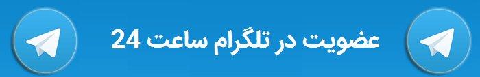 تبلیغ تلگرام پایین اخبار