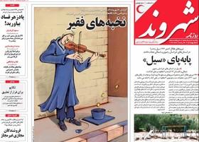 صفحه اول روزنامه های سیاسی اقتصادی و اجتماعی سراسری کشور چاپ 22 مرداد