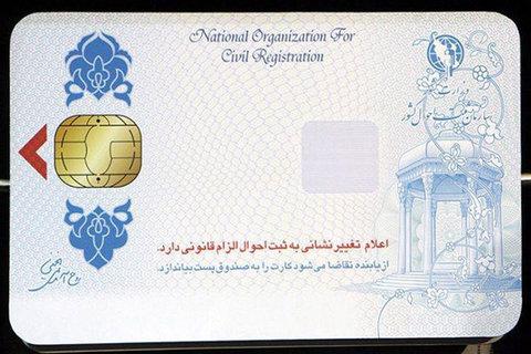 چگونه کارت هوشمند ملی بگیریم؟/ پایان سال 96 آخرین زمان اعتبار کارت های ملی