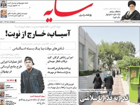 صفحه اول روزنامه های سیاسی اقتصادی و اجتماعی سراسری کشور چاپ 22 شهریور