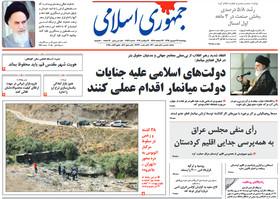 روزنامه های چهارشنبه22 شهریور