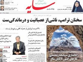 روزنامه های شنبه 1 مهر