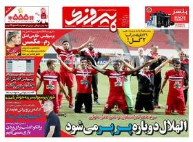 روزنامه های ورزشی سه شنبه 4 مهر