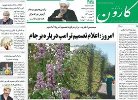 صفحه اول روزنامه های سیاسی اقتصادی و اجتماعی سراسری کشور چاپ 20 مهر