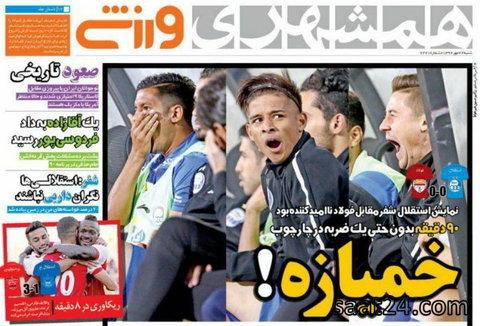 روزنامه های ورزشی چاپ شنبه 22 مهر
