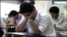 نگرانی داوطلبان آزمون دکتری وزات بهداشت درباره تغییرات این آزمون + پاسخ وزارت بهداشت