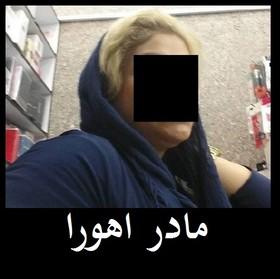 واکنش مادر اهورا به قتل و تجاوز به پسرش   اهورا شوهرم را دوست داشت   قصاص قاتل اهورا را می خواهم +عکس