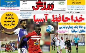 صفحه اول روزنامه های ورزشی چاپ 26 مهر