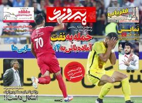 روزنامه های ورزشی شنبه 29 مهر