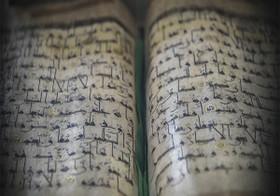 قدیمیترین قرآن تاریخی ایران +تصاویر