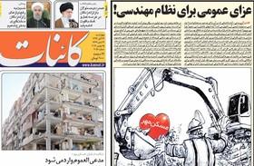 صفحه اول روزنامه های سیاسی اقتصادی و اجتماعی سراسری کشور چاپ 24 آبان