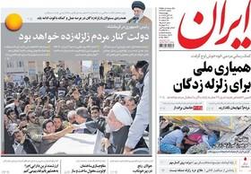 روزنامه های چاپ 24 آبان