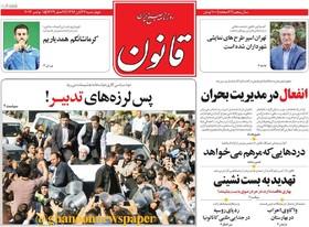 روزنامه های چاپ چهارشنبه24 آبان