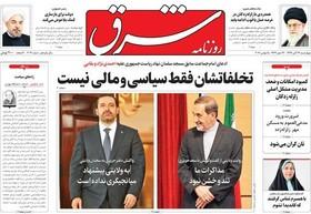 روزنامه های چاپ چهارشنبه 24 آبان